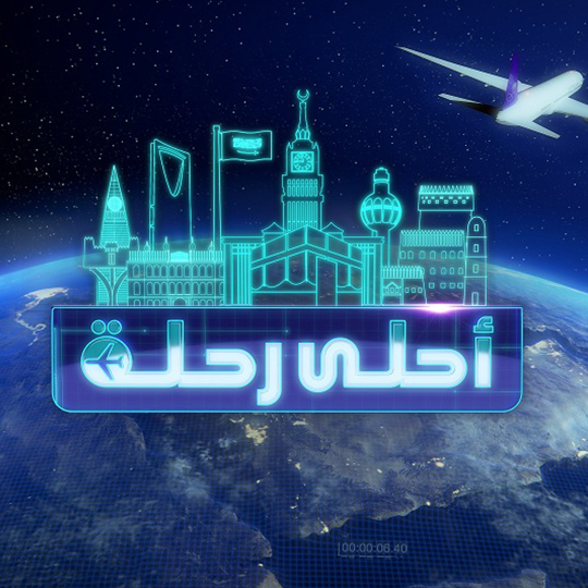 Ideas Tv, Ideas Tv Lebanon, Ideas Tv Production Company -8179