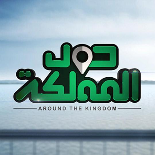 Our Work  Ideas Tv Lebanon, Ideas Tv Production Company -8138